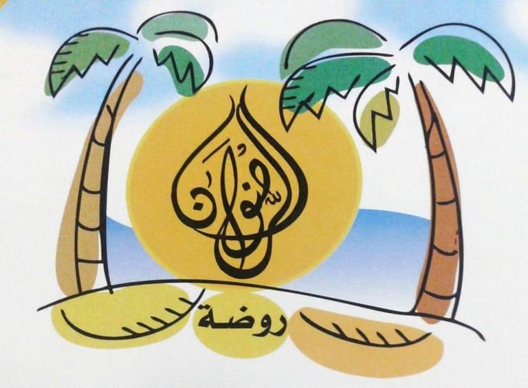 Al Redwan KG in Qatar Logo