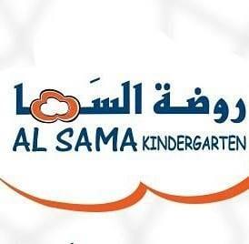 Al Sama Private Kindergarten in Qatar logo