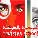 Tunisian Secondary School – Al Luqta – Admin